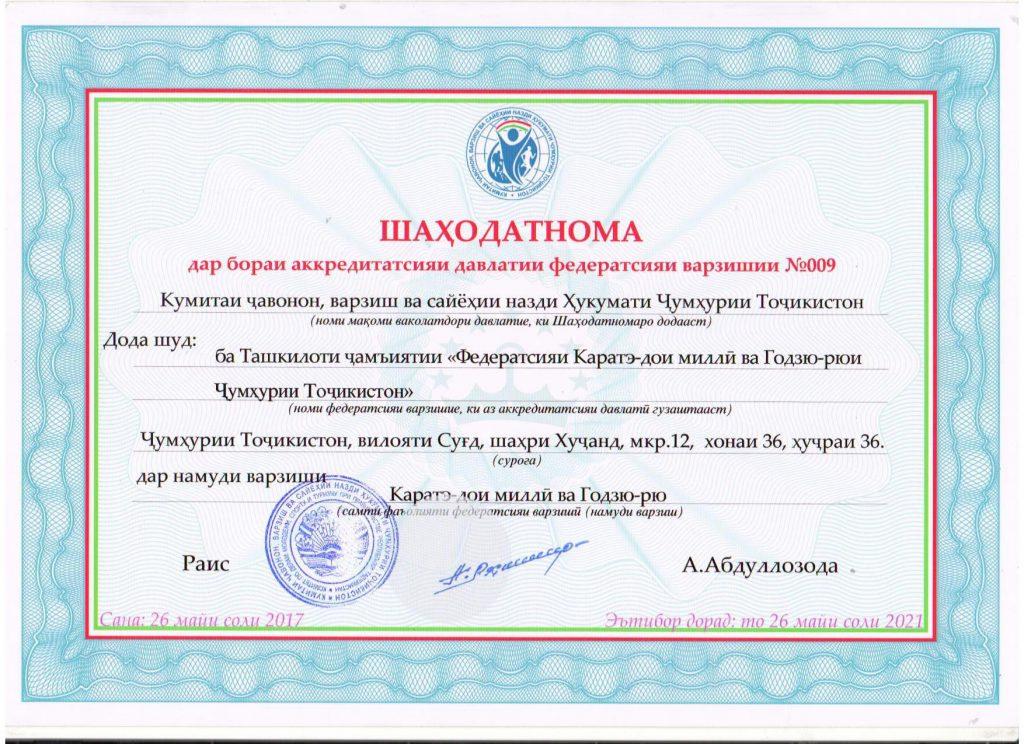 г. Душанбе 2017 год